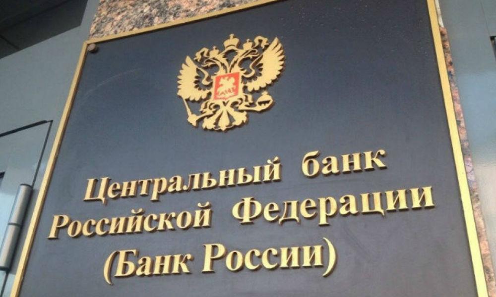 ЦБ РФ лишил лицензий сразу три банка за сомнительные операции