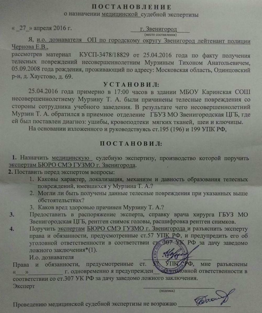 Постановление о назначении судебной медэкспертизы