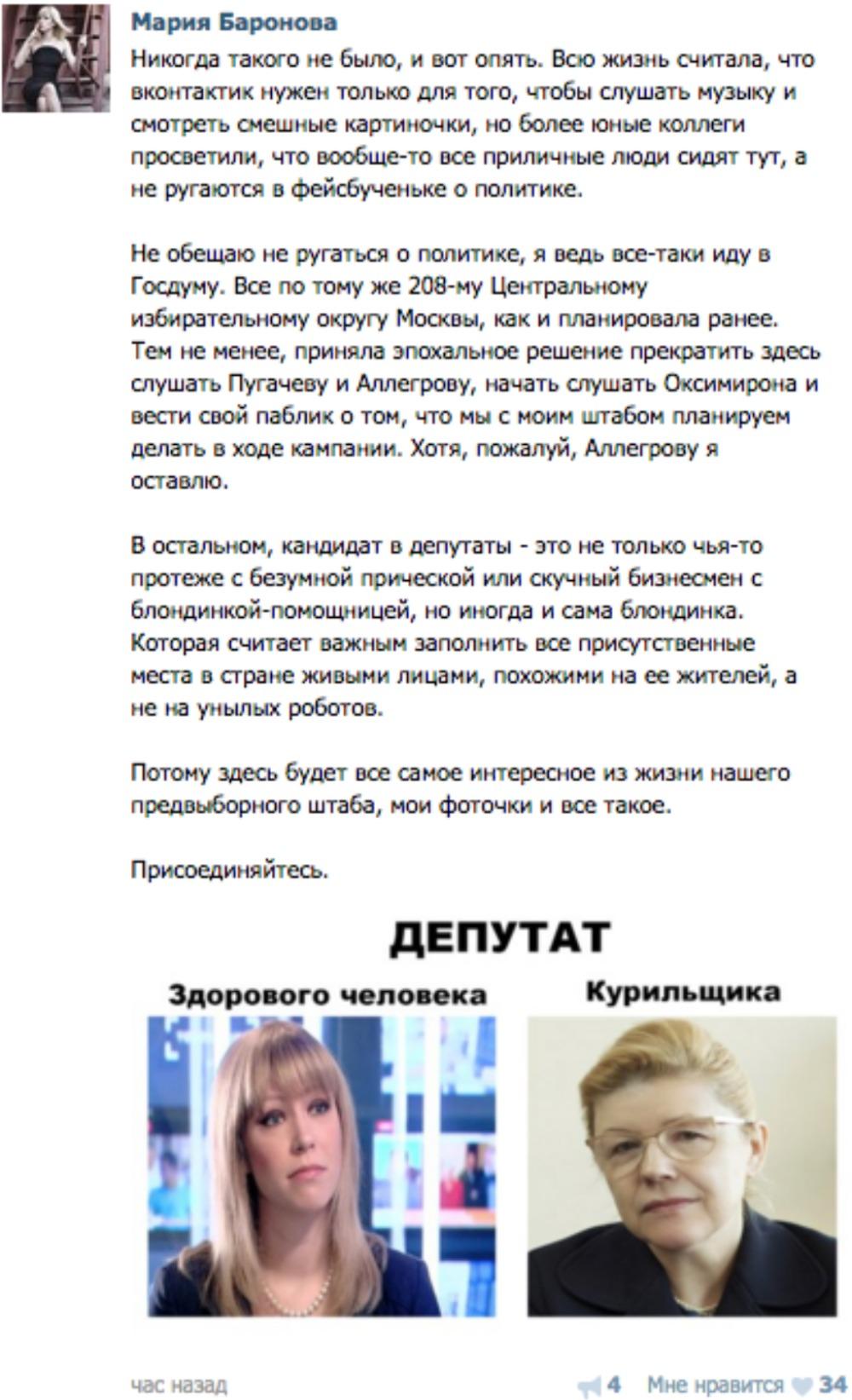баронова-скрин-ф