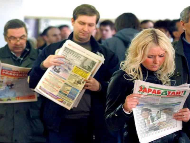 Количество безработных в России оказалось в 4 раза выше официальных данных
