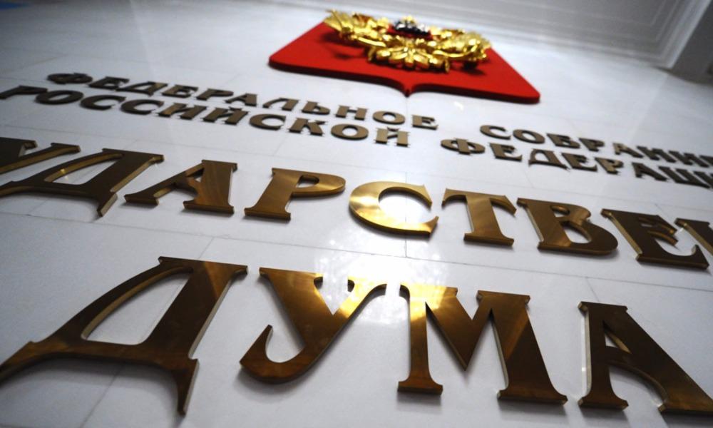В Госдуме пообещали раскрыть через три недели доходы всех 450 депутатов