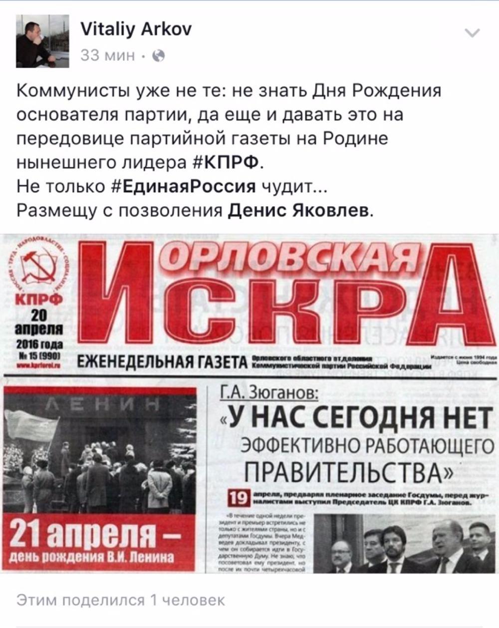 орловская искра-ф