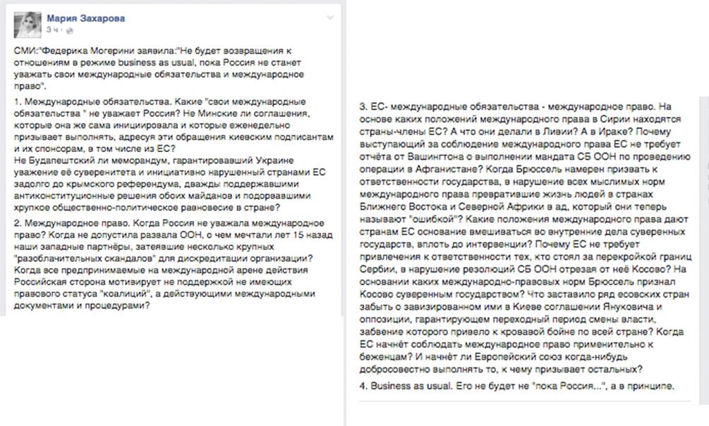 пост Захарова