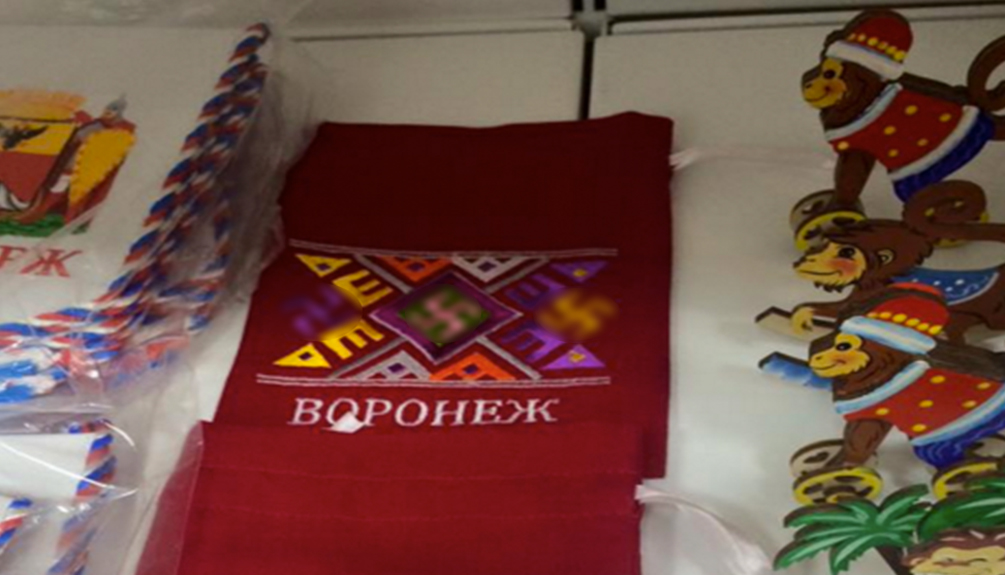 Сувениры со свастикой шокировали посетителей аэропорта в городе воинской славы Воронеже