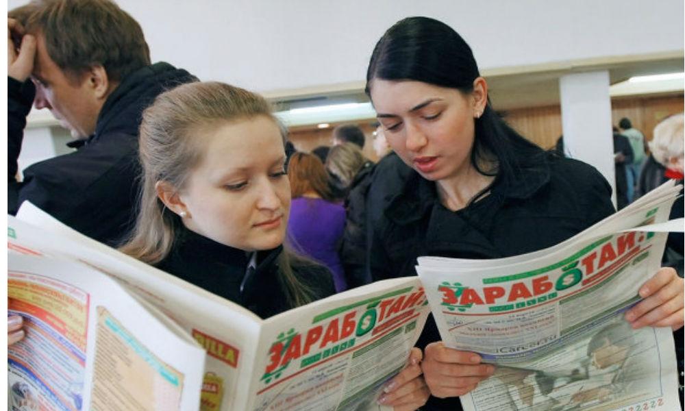 Эксперты заявили о снижении паники на рынке труда