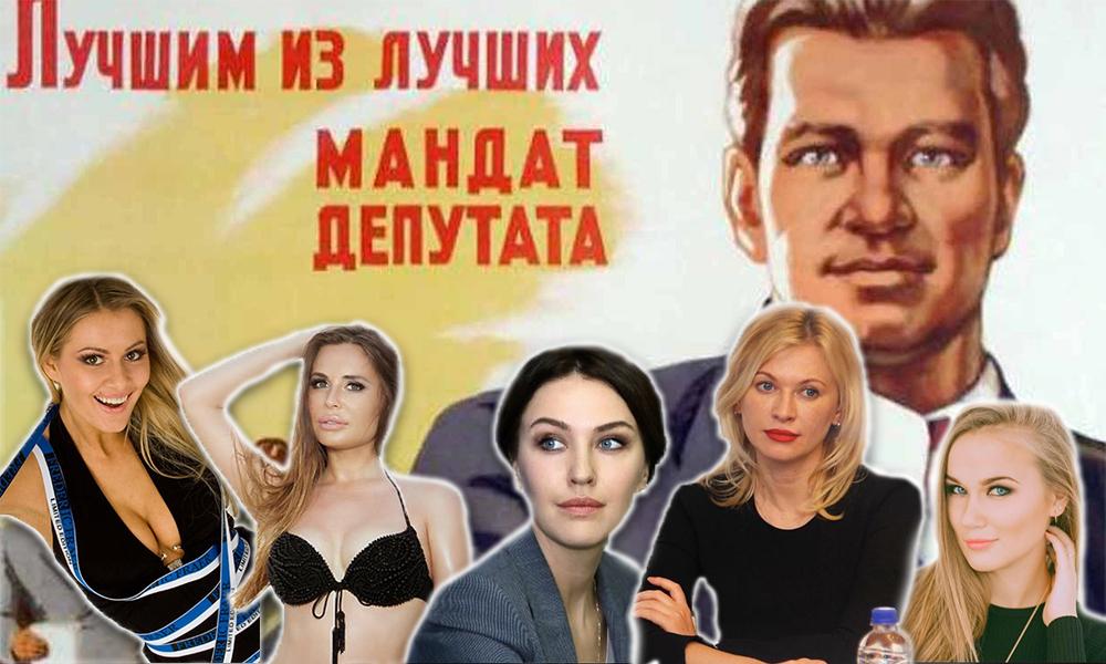 Топ-5 самых привлекательных победительниц праймериз «Единой России»