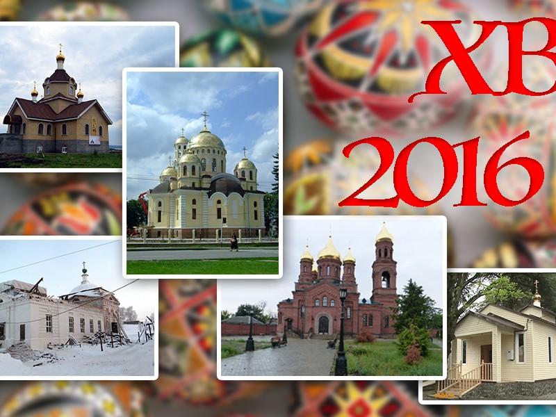 Топ-5 православных храмов России, впервые открывших двери к Пасхе-2016