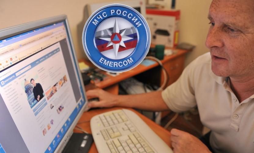 Соцсеть «ВКонтакте» совместно с МЧС начала разработку оповещений пользователей о ЧС