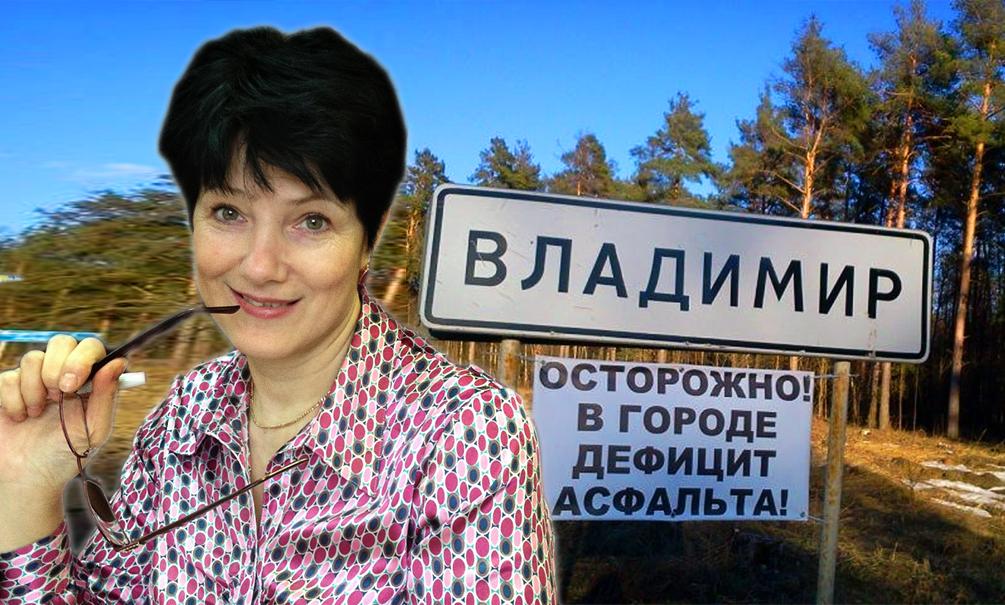 Мэр Владимира раскрыла истинную причину ужасного состояния дорог в России