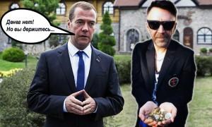 Шнуров на видео высмеял «денег нет» Медведева в забавном стишке