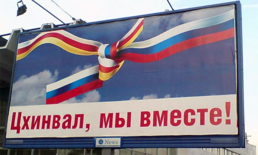 США против референдума овхождении Южной Осетии всостав РФ — Госдеп