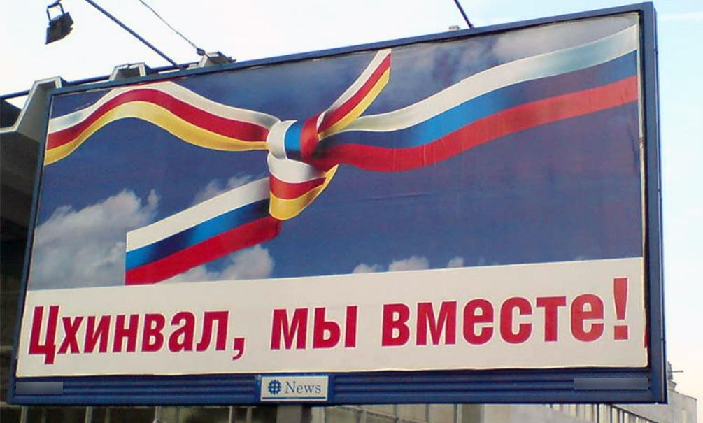 Власти назвали сроки проведения референдума о вхождении Южной Осетии в состав России