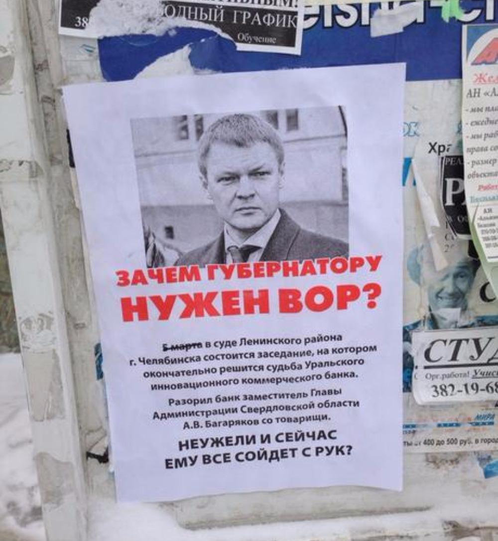 багаряков-банк-ф