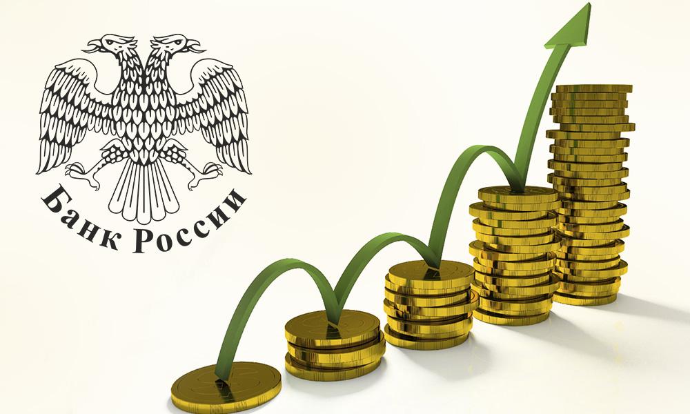 В Центробанке спрогнозировали рост российской экономики - при условии отсутствия внешних шоков