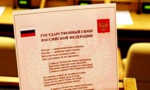 Уголовную ответственность ввели за оскорбление гимна России