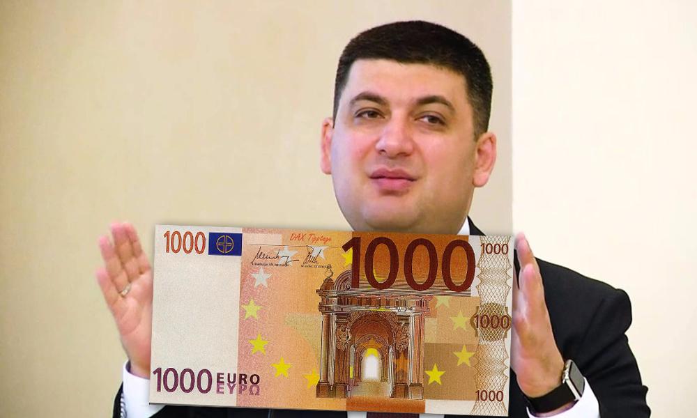 На Украине озвучили новый ориентир в работе Кабмина - средняя зарплата жителей страны - 1000 евро