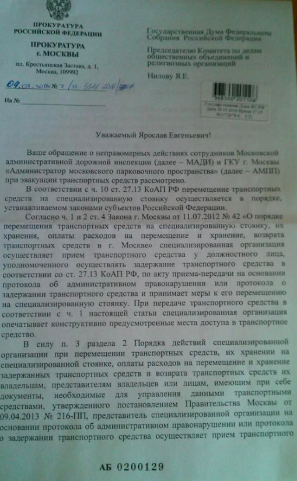 ликустов-эвак-3-ф