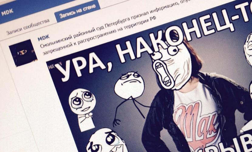 Скандальный паблик MDK соцсети ВКонтакте заблокировали за оскорбляющие человеческое достоинство посты