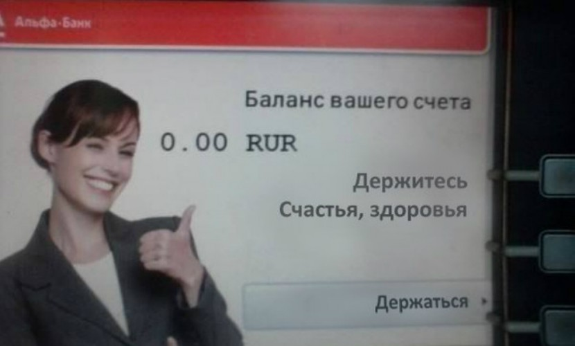 Альфа-банк удалил высмеивающий Медведева пост в Facebook