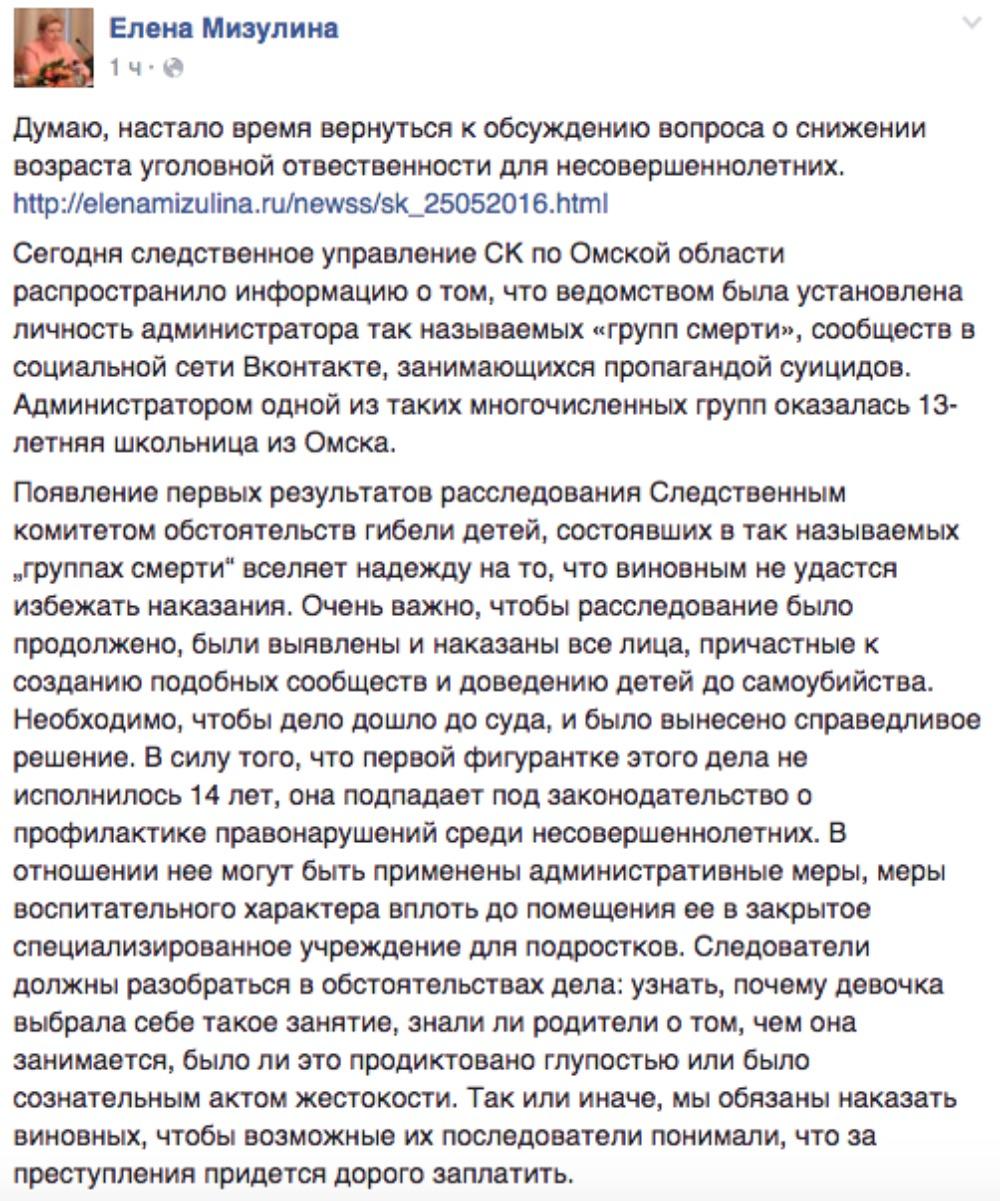 мизулина25-скрин-ф