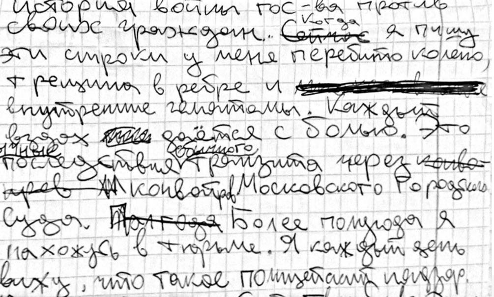 письмо Павлевского