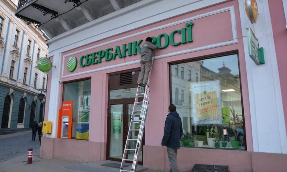 Банки России пожелали навсегда уйти с украинского рынка