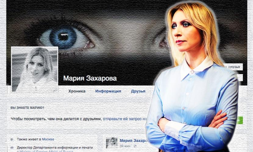 Захарова объяснила отказ от