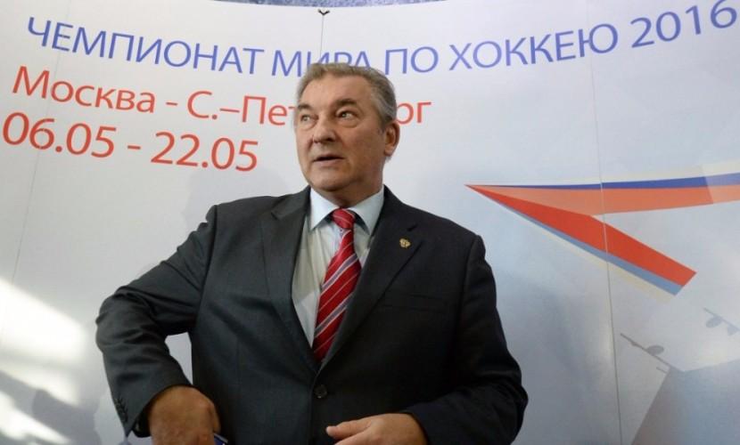 Россия выразила желание провести чемпионат мира по хоккею и в 2022 году, - Третьяк