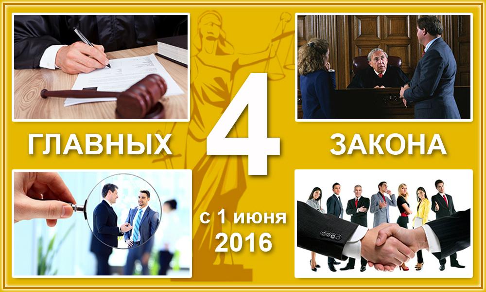 4 главных закона, которые с 1 июня помогли россиянам почувствовать себя защищенными