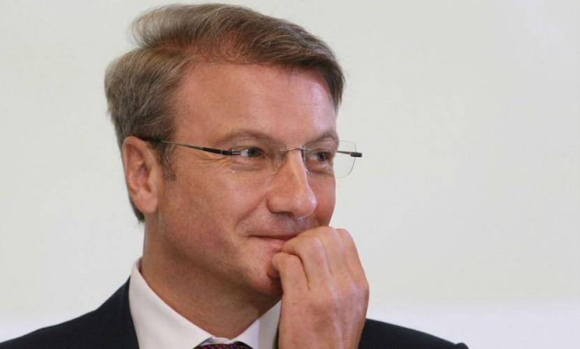 Глава Сбербанка Герман Греф попросил скидку на рынке