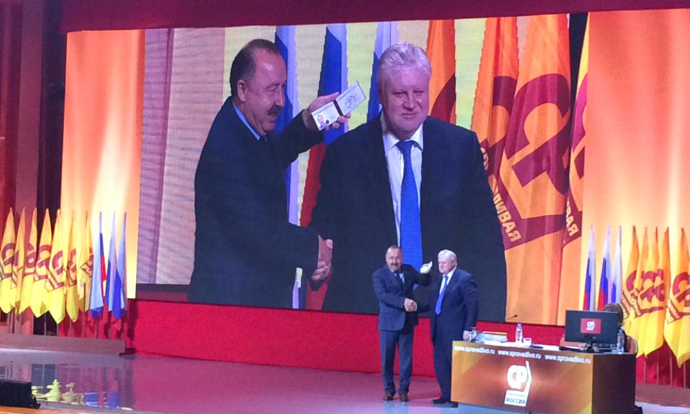 Сергей Миронов вручил Валерию Газзаеву партийный билет «Справедливой России»