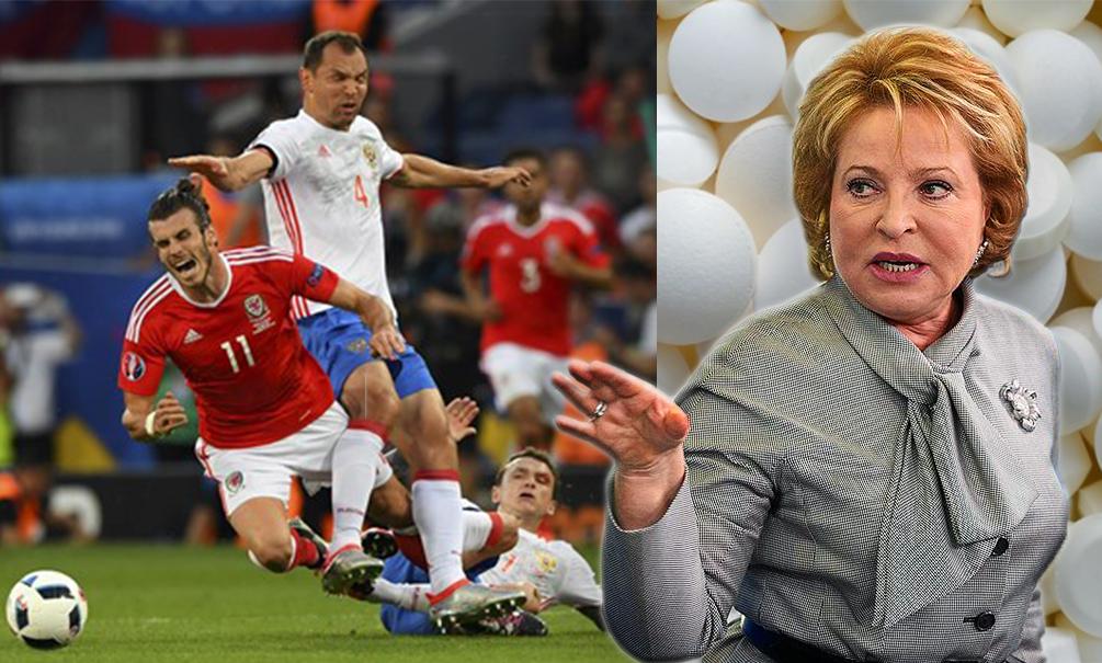 Матвиенко подсела на таблетки из-за ужасной игры сборной России на Евро-2016