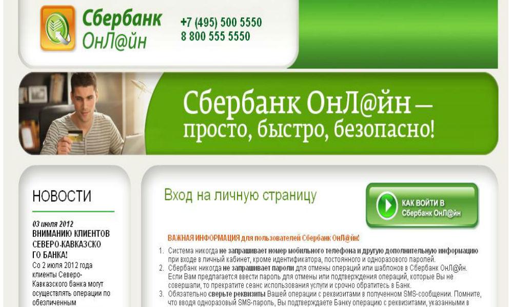 Сбербанк из-за сбоя онлайн-системы аннулировал все операции