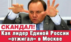 В Сети появилось видео главного единоросса Ростовской области, «отжигающего» на съезде в Москве