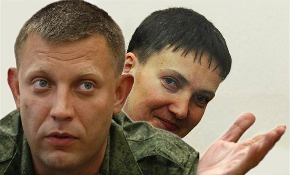 Захарченко сорвал запланированное убийство Савченко в Донбассе