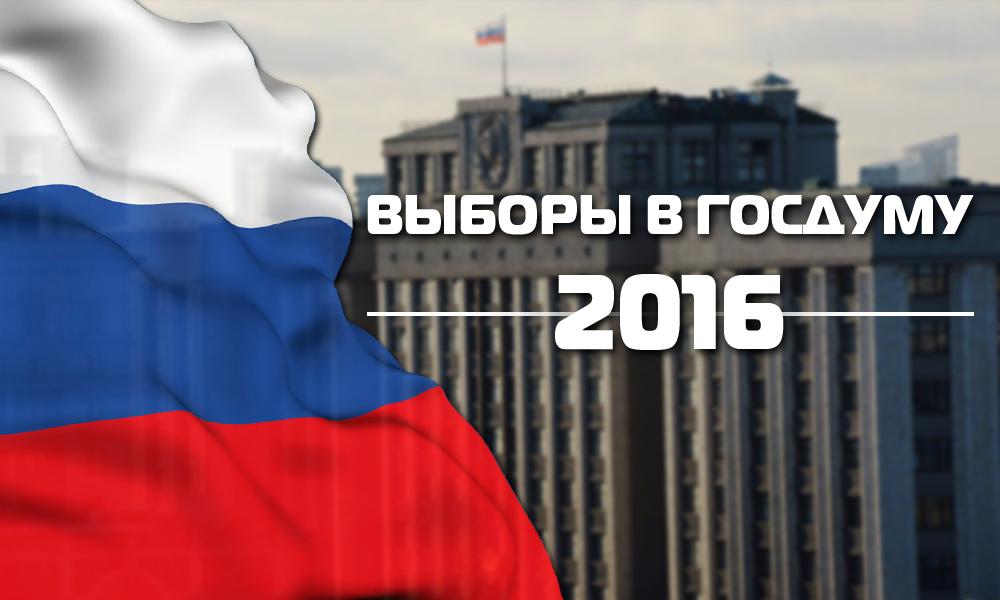 Календарь кампании по выборам депутатов Госдумы утвердил Центризбирком
