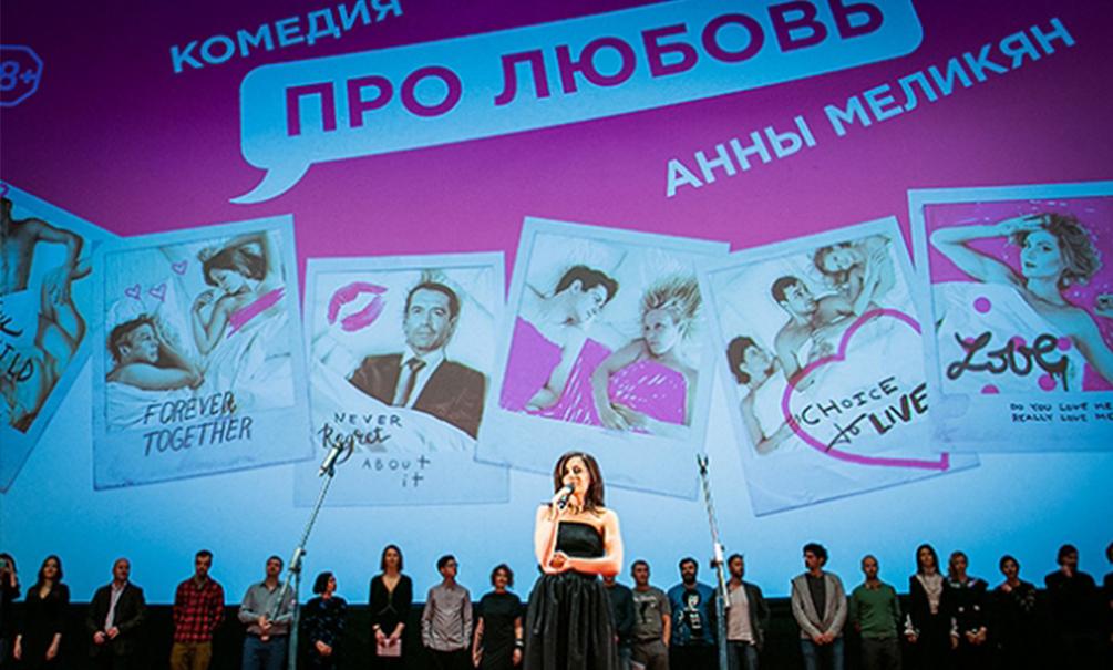 """Первый фильм """"Про любовь"""" вышел в 2015 году и собрал в России около 55 млн рублей."""