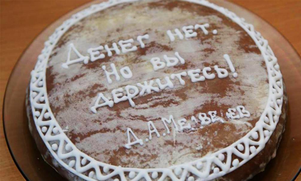 Пряники с фразой Медведева