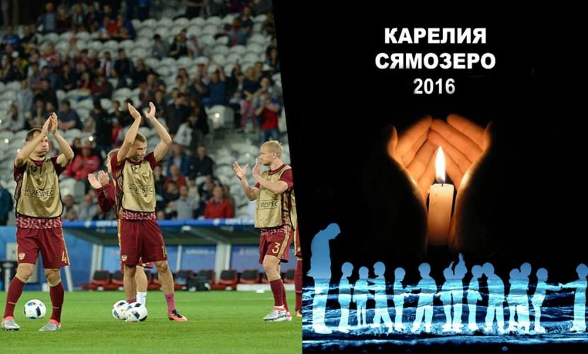 Сборная России выйдет против Уэльса с траурными повязками в память о погибших в Карелии детях