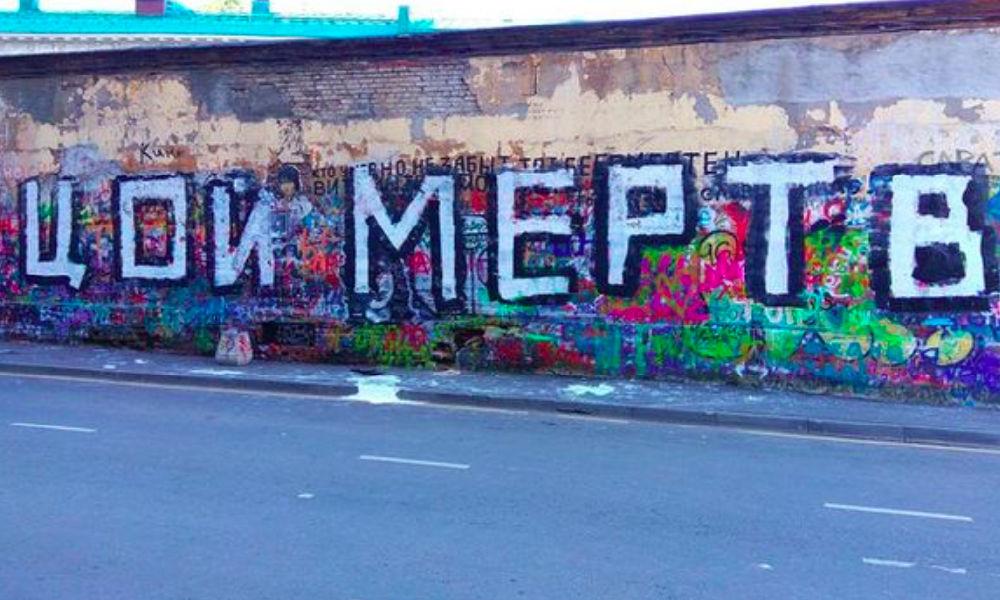 «Стену Цоя» в Москве назвали местом «сборища отбросов общества» и закрасили огромной надписью