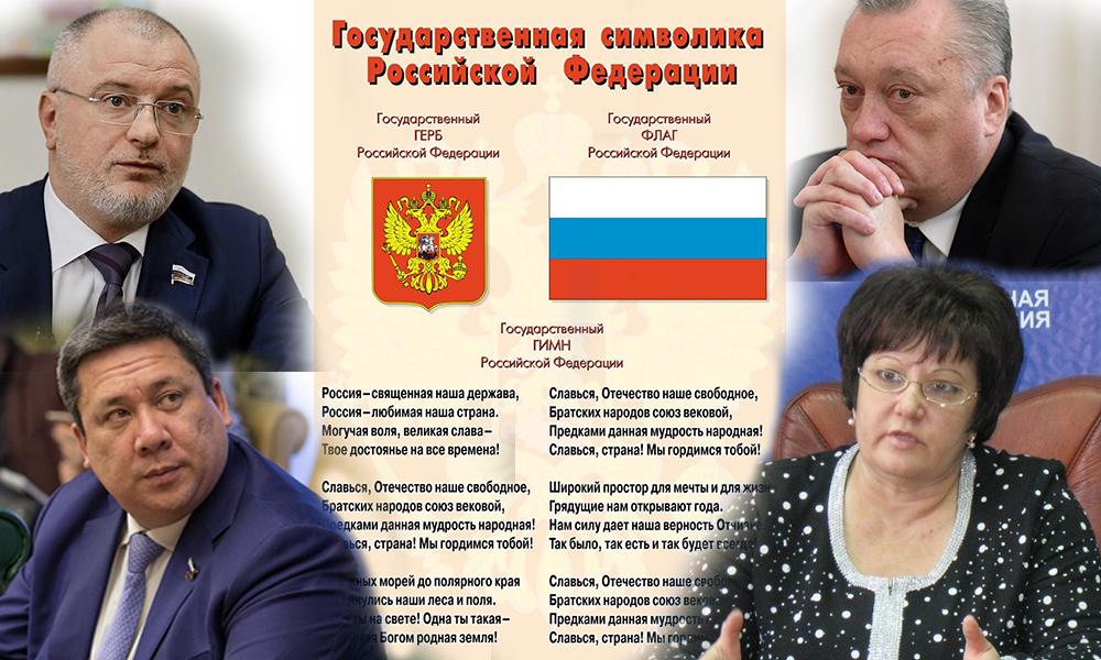 В парламенте решили ужесточить наказание за надругательство над российским гимном