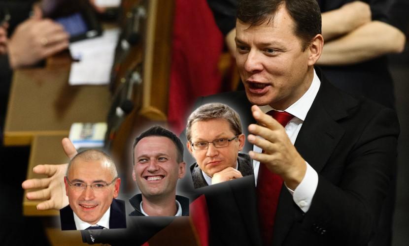 Опубликовано видео благодарности украинского радикала Ляшко в адрес Ходорковского, Навального и Рыжкова