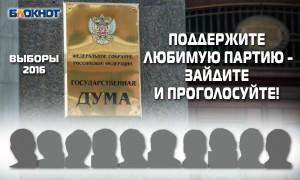 «Блокнот» запускает второе голосование среди баллотирующихся в Госдуму партий