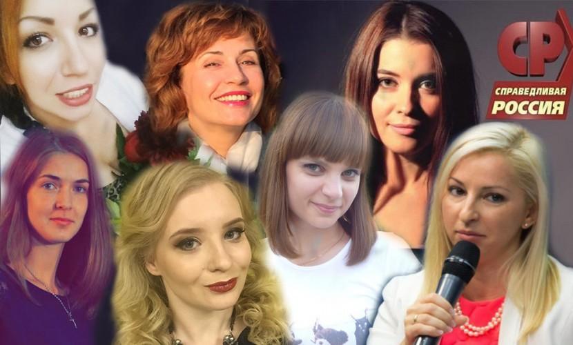 Голосование за самую красивую кандидатку в депутаты от «Справедливой России» стартовало в Сети