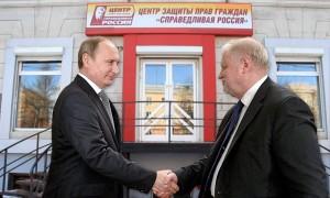 Путин одобрил работу Центров защиты прав граждан «Справедливой России»