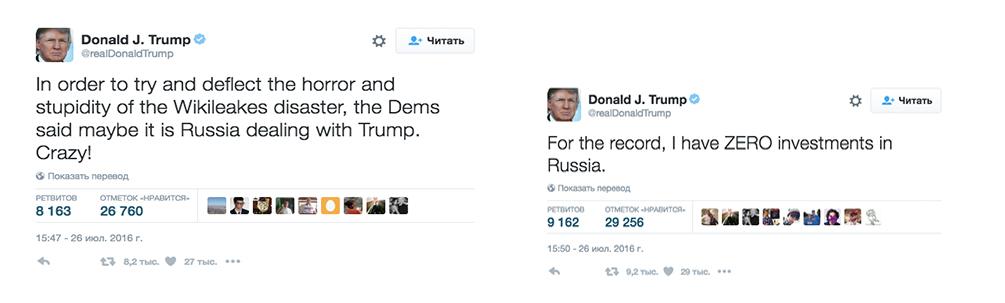 Дональд Трамп посты