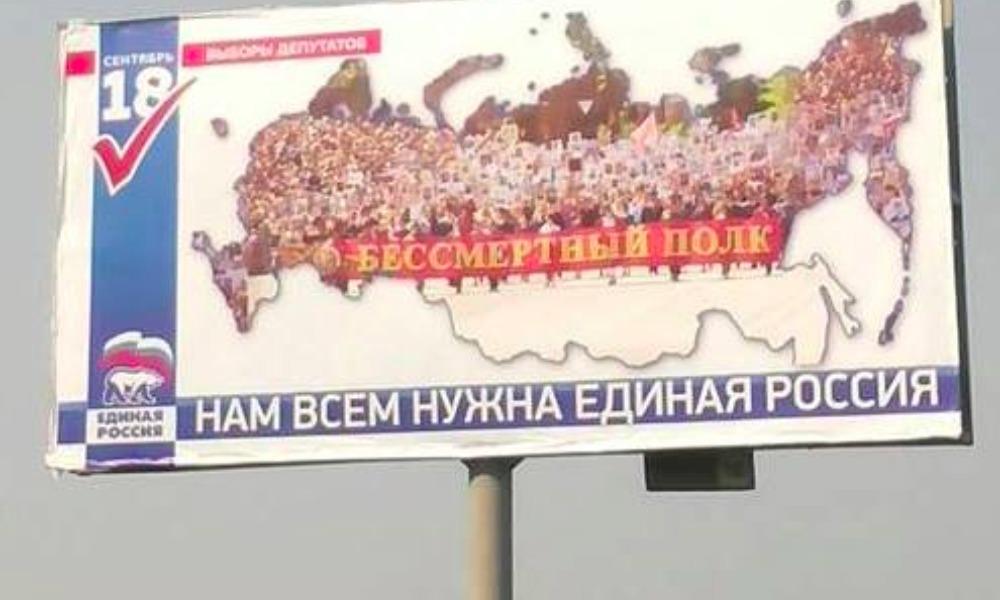 «Единая Россия» под выборы захватила «Бессмертный полк» в Самаре