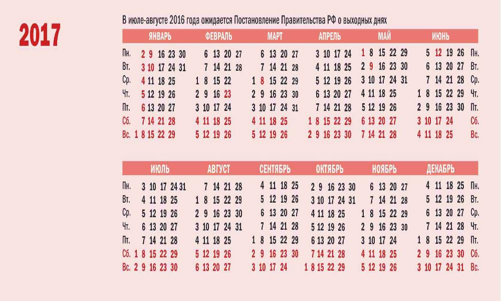 Утвержден новый график праздничных выходных в России в 2017 году