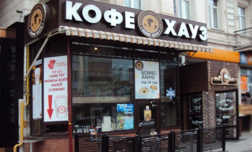Прославившуюся языковым скандалом российскую сеть кофеен на Украине выставили на продажу