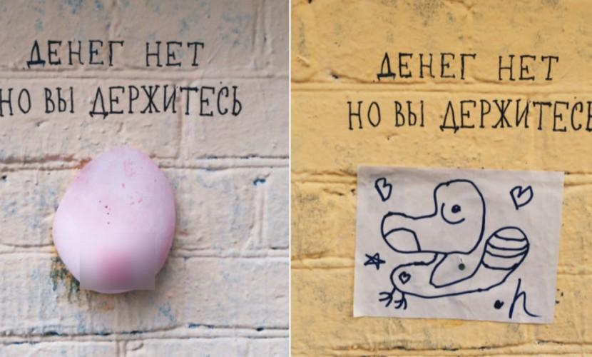 Обнаженную женскую грудь с подписью «Денег нет, но вы держитесь» в Москве подменили странным рисунком